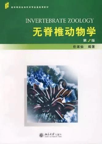 《无脊椎动物学(第 2 版)》任淑仙