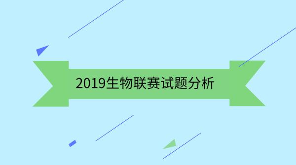 2019年生物联赛试题分析