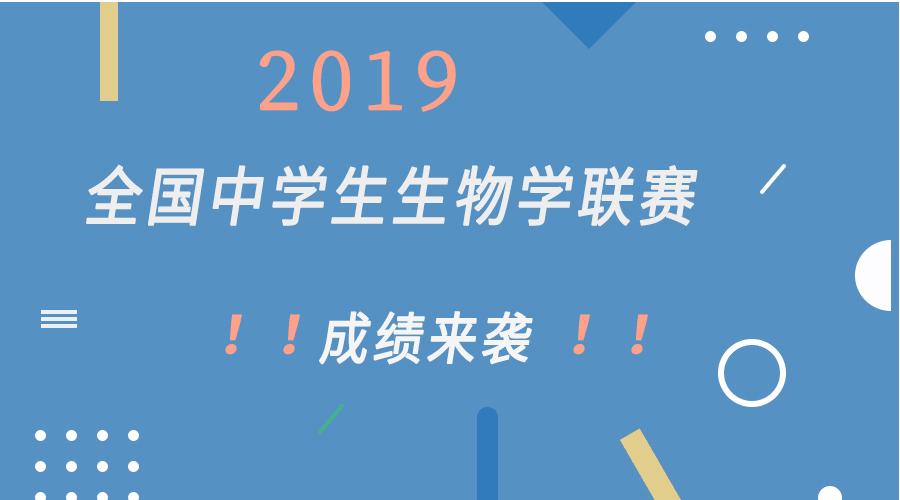 2019生物联赛成绩