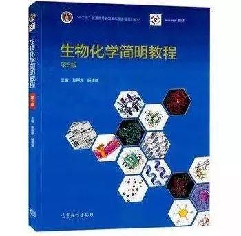 《生物化学简明教程》
