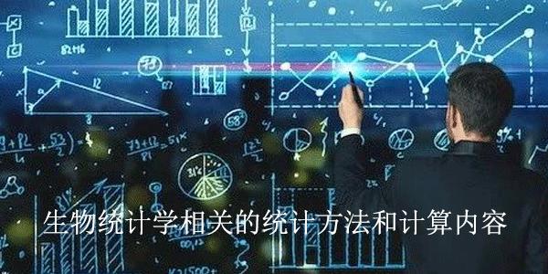 生物统计学相关的统计方法和计算内容