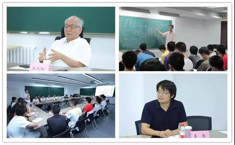 丘成桐先生、(左上)李思教授与英才班同学座谈(右下),于品老师为英才班同学授课(右上),英才班座谈会现场(左下)