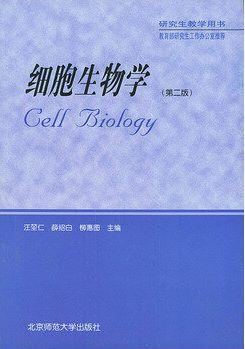 细胞生物学(第三版)