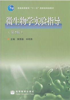 微生物学实验指导 第2版