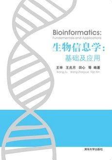 生物信息学基础及应用