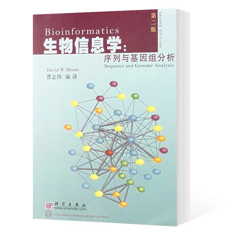 生物信息学:序列与基因组分析
