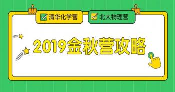 2019清华北大金秋营报考攻略