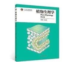 植物生理学(第八版)