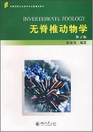 无脊椎动物学(第二版)