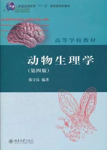 动物生理学(第四版)