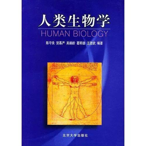 人类生物学