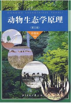 动物生态学原理(第三版)