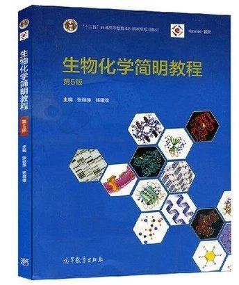 生物化学简明教程(第五版)