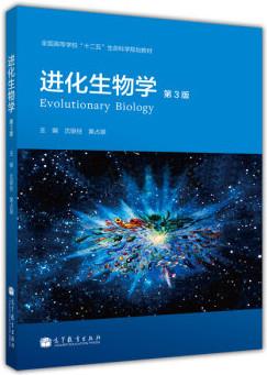 进化生物学(第三版)
