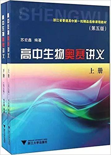 高中生物奥赛讲义(第五版)