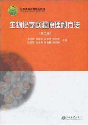 生物化学实验原理和方法(第二版)
