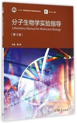 分子生物学实验指导(第三版)