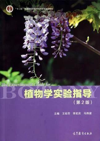 植物学实验指导(第二版)