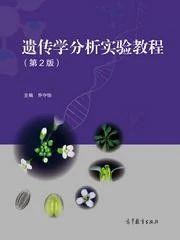 遗传学分析实验教程(第二版)