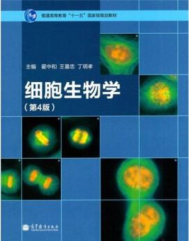 细胞生物学(第四版)
