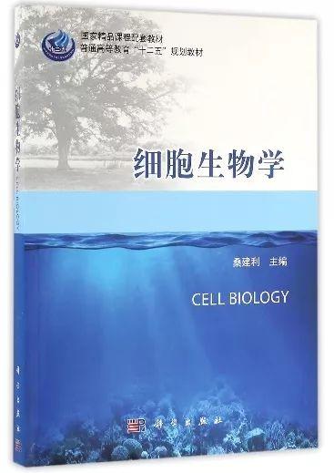 细胞生物学主编:桑建利