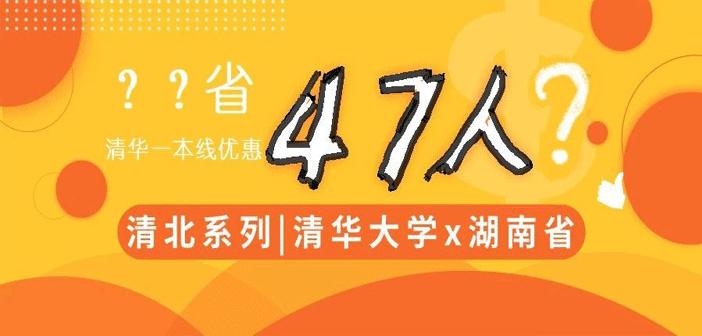 2019年清华大学在湖南省的自主测试招生情况