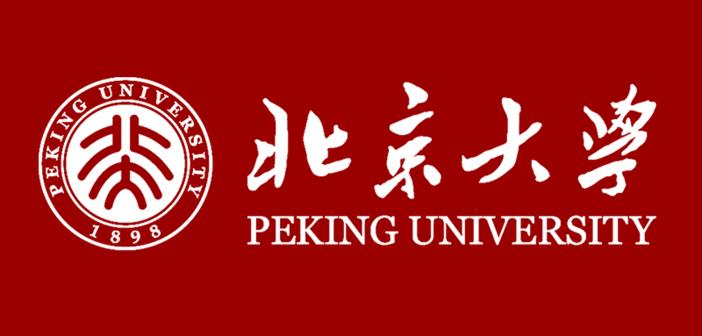 北京大学2020年优秀中学生新春学堂报名通知